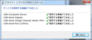 PSoC USBドライバインストール