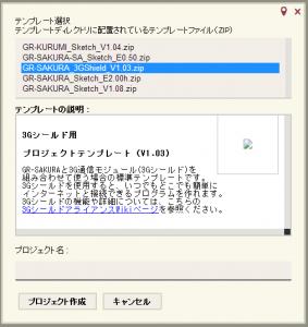 GR-SAKURAプロジェクト作成2
